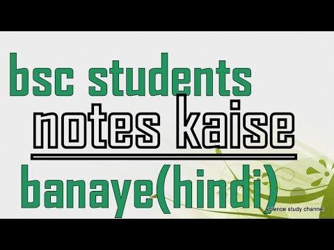 bsc students notes kaise banaye(hindi) || ये कर लिया तो ये नहीं कहोगे नोटस  केसे बनाये |HINDI |HINDI