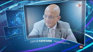 Сергей Караганов. Право знать! 30.01.2021