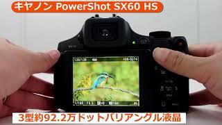 キヤノン PowerShot SX60 HS 説明動画(カメラのキタムラ動画_Canon)