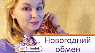 ОБМЕН ПОДАРКОВ МАМ-БЛОГЕРОВ #новогоднийобмен2019