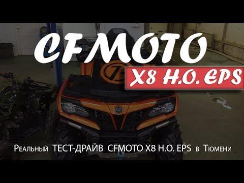 Обзор и реальный Тест-драйв нового CFMOTO X8 H.O. EPS