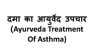 asthma home treatment easy step in hindi दमा का आयुर्वेद उपचार (Ayurveda Treatment Of )
