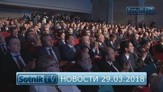 НОВОСТИ. ИНФОРМАЦИОННЫЙ ВЫПУСК 29.03.2018