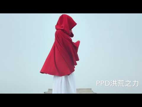 best music ppd 洪荒之力
