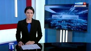 Вести Севастополь 19.10.2018 Выпуск 11:25