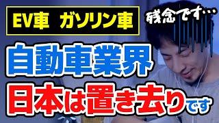 【ひろゆき】「日本はモノづくり大国」という幻想。電気自動車は他国にはもう勝てません【切り抜き/論破】