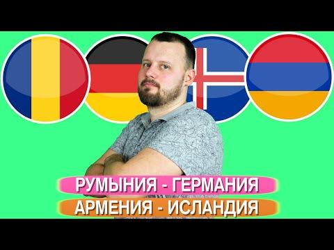 Румыния - Германия / Армения - Исландия 2:0 / Прогноз и Ставка отбор на ЧМ 2022