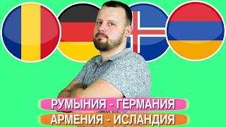 Румыния Германия Армения Исландия 2 0 Прогноз и Ставка отбор на ЧМ 2022
