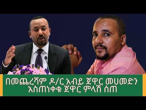 Ethiopia: ሰበር መረጃ - በመጨረሻም ዶ/ር አብይ ጀዋር መሀመድን አስጠነቀቁ ጀዋር ምላሽ ሰጠ