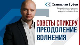 Станислав Зубов. Советы спикеру. Урок 8.
