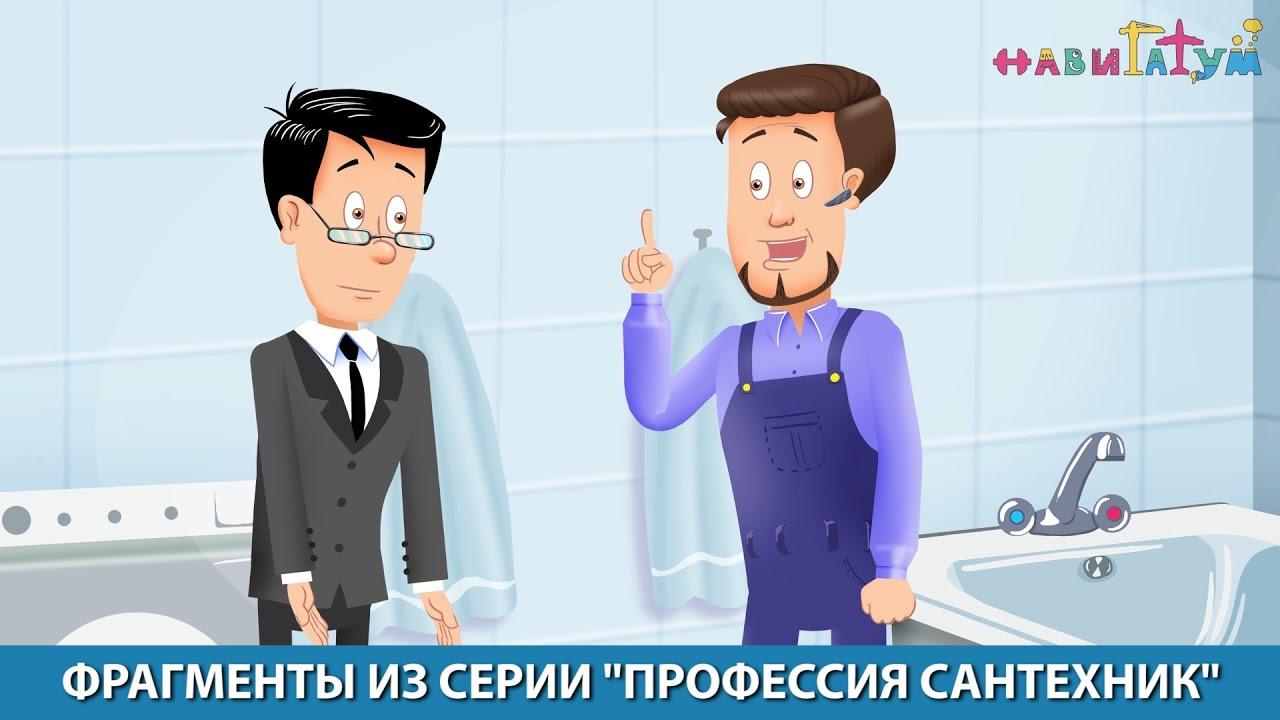 """""""Многие думают, что типичный сантехник - это такой Афоня из советского кино""""..."""