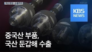 중국산 부품 3백억 원어치…도장 하나로 국산 둔갑 / KBS뉴스(News)