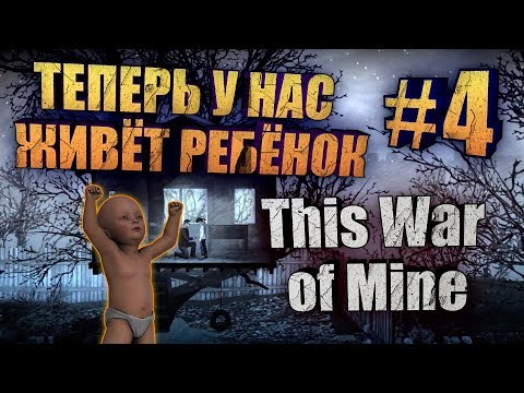 This War Of Mine ►  Теперь У Нас Живет РЕБЕНОК ► 4