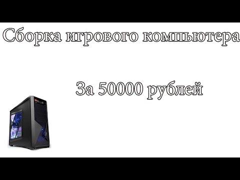 видео: Игровой компьютер за 50000 рублей. Март 2015 года intel. nvidia