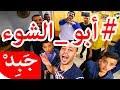 JABiD 2019 - Abu ishoo أبو الشوء مدردح