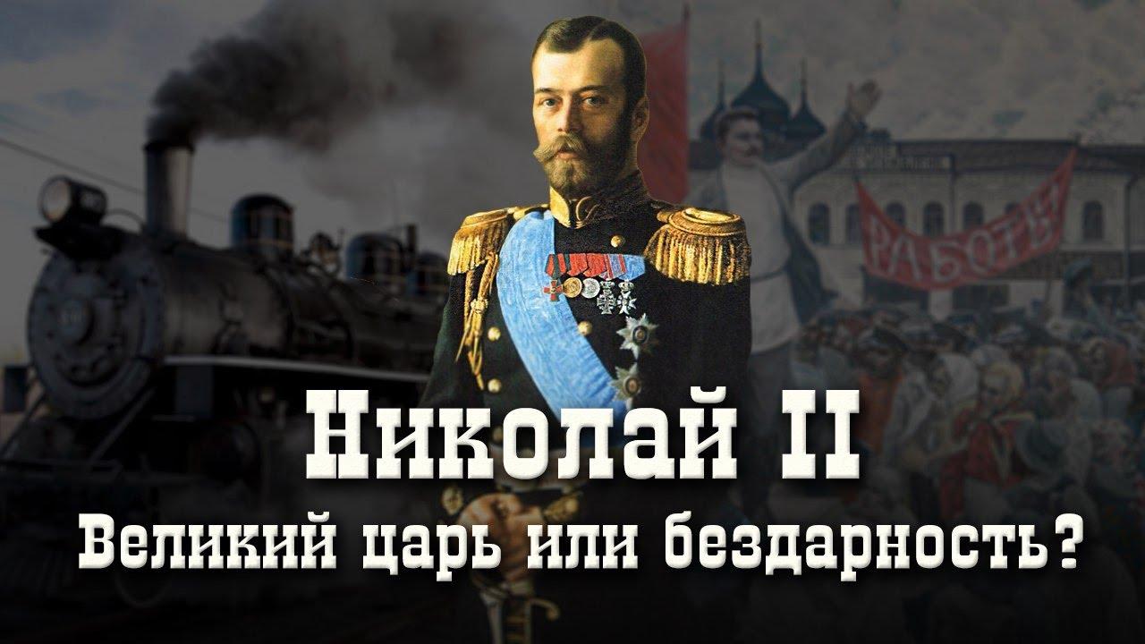 Николай II: великий царь или бездарность?