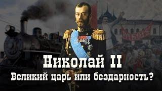 Николай II  великий царь или бездарность?