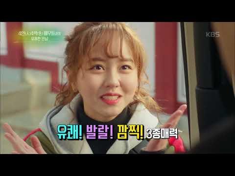 연예가 중계 Entertainment Weekly – 게릴라 데이트, 오늘은 장나라와 함께 합니다!. 20180126