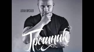 Алан Музаев Грешник