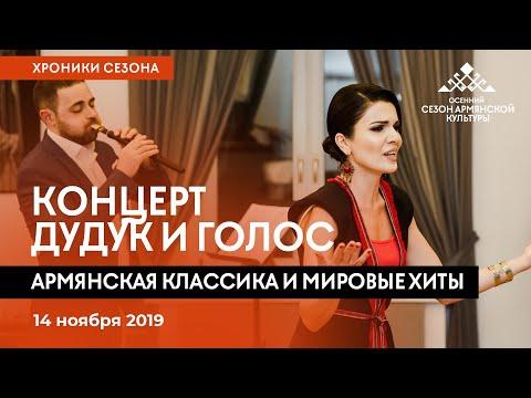 Концерт «Дудук и голос». 14 ноября. Хроники Сезона армянской культуры