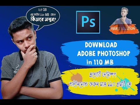 Download Adobe Photoshop CC In 110 Mb 😱😱for Pc Windows 7/8/10...Bangla Tutorial