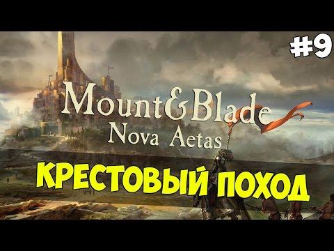 Mount and Blade: Nova Aetas - КРЕСТОВЫЙ ПОХОД! #9
