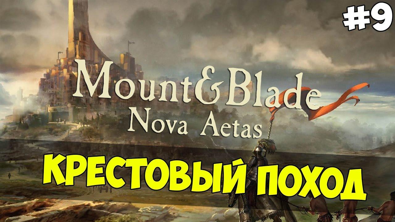 мод nova aetas на mount and blade warband скачать торрент