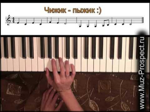Как играть чижик пыжик на пианино