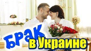 видео Брак с иностранцем в Украине за 1 день