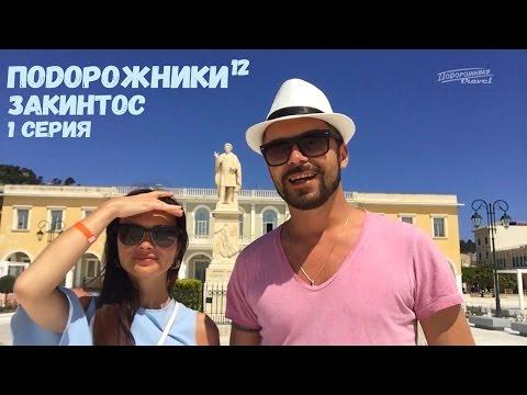 ПоDорожники-12, Закинтос, 1 серия, HD