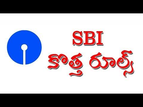 SBI New Rules in Telugu