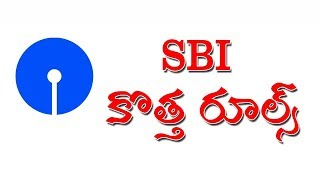 SBI New Rules in Telugu