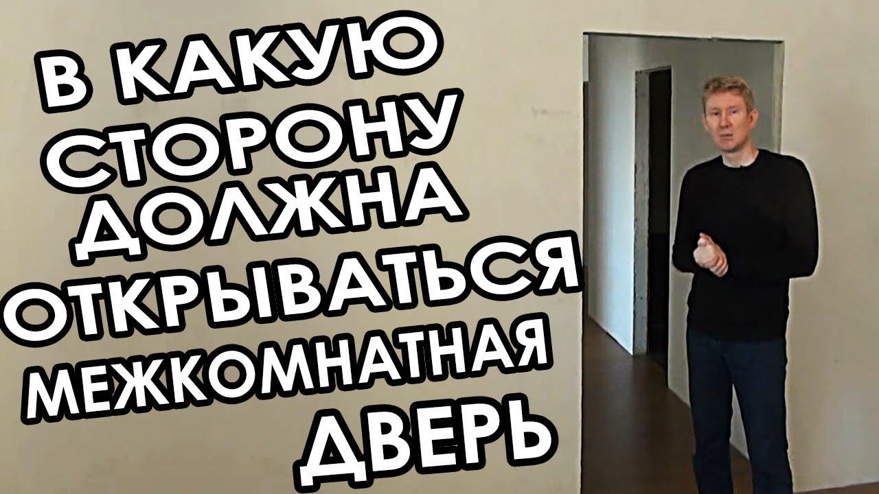 В какую сторону должна открываться межкомнатная дверь?
