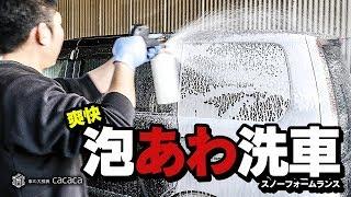 超絶洗車が楽しくなる!スノーフォームランスで泡あわ洗車!