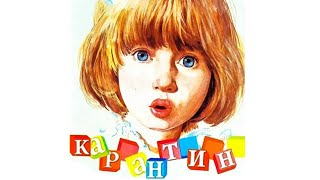 Карантин фильм комедия 1983