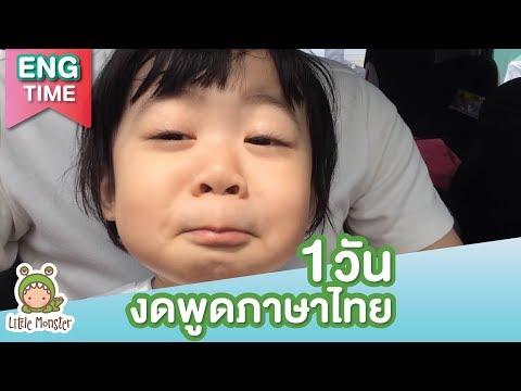 ห้าม! พูดภาษาไทยกับเรนนี่ 1 วันเต็ม! ...จิน เรนนี่ | Little Monster