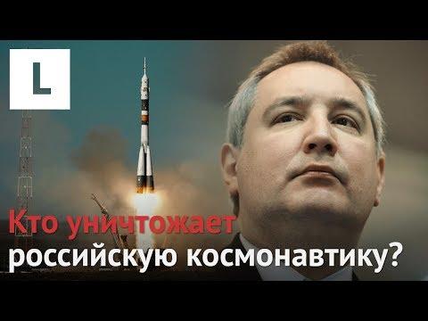 Провалы Роскосмоса: Рогозин