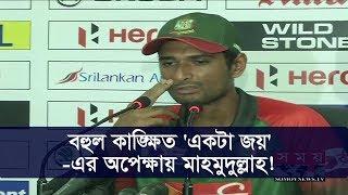 বহুল কাঙ্ক্ষিত 'একটা জয়'-এর অপেক্ষায় মাহমুদুল্লাহ ! | Mahmudullah Riyad | BD Cricket | Somoy Tv