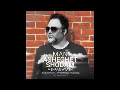 Mehran Atash – Man Asheghet Shodam | OFFICIAL AUDIO |  مهران آتش - من عاشقت شدم  | Blog_music 2018