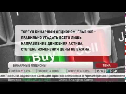 Бинарные опционы на канале РБК