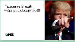 «Чёрные лебеди» 2016  Трамп vs Brexit