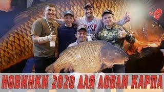 НОВИНКИ КАРПФИШИНГА 2020 Выставка Охота и Рыболоство на Руси