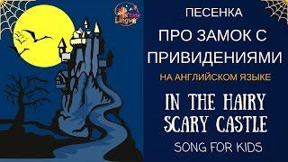 Детская песенка на английском языке про привидение In the hairy scary castle Song for kids