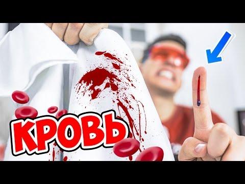 Пришлось оттирать КРОВЬ - Проверка Лайфхаков SlivkiShow, TopHype
