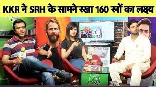 SRH vs KKR: नहीं चला रसेल का जादू, कोलकाता ने बनाए 159 रन | Sports Tak