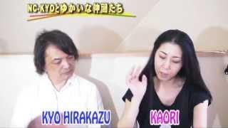 nc-kyoと愉快な仲間たち 2014/08/31 特番
