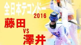 第9回 全日本テコンドー選手権大会 (2016/2/21 駒沢体育館) The 9th All...