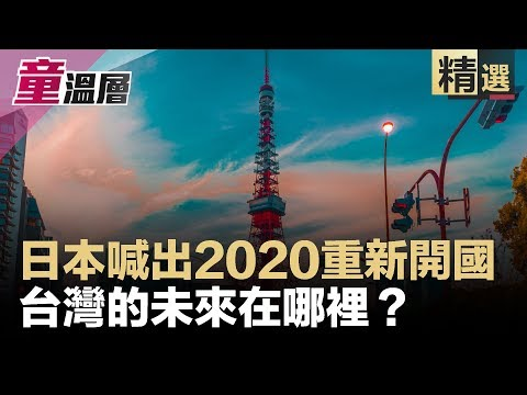 日本喊出重新開國,台灣的未來在哪?|童溫層(精選版)|2019.07.05