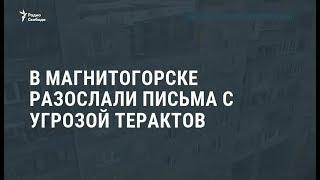 Жители Магнитогорска получили сообщения с угрозами новых взрывов / Новости
