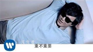 蕭煌奇 Ricky Xiao - 過我的生活 IT'S MY LIFE (華納official 高畫質 HD 官方完整版MV)